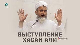Выступление Хасан Али в Дагестане