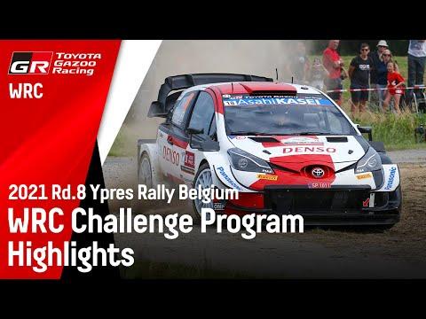WRC 2021第8戦 ラリー・ベルギー チャレンジプログラム勝田選手のハイライト動画