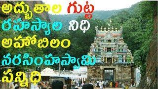 Ahobilam Tourist Places|hidden Secrets Of Ahobilam Nallamala Forest|Nava Narasimha Temples Ahobilam