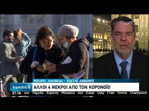 Μειώνονται τα θύματα στην Κίνα-Επί ποδός η Ευρώπη-Μέτρα πρόληψης στην Ελλάδα | 25/02/2020 | ΕΡΤ