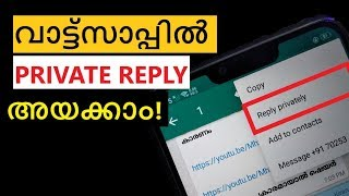 Whatsapp Private Reply | Send Private Message in Whatsapp Group | Tech One malayalam
