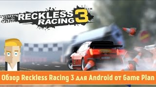 Обзор Reckless Racing 3 для Android от Game Plan