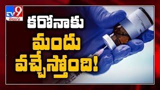 Corona Vaccine : First human trial for coronavirus vaccine begins in US - TV9