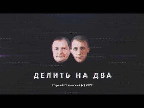 Делить на два / 14.05.2020 / Черная метка для Славянки