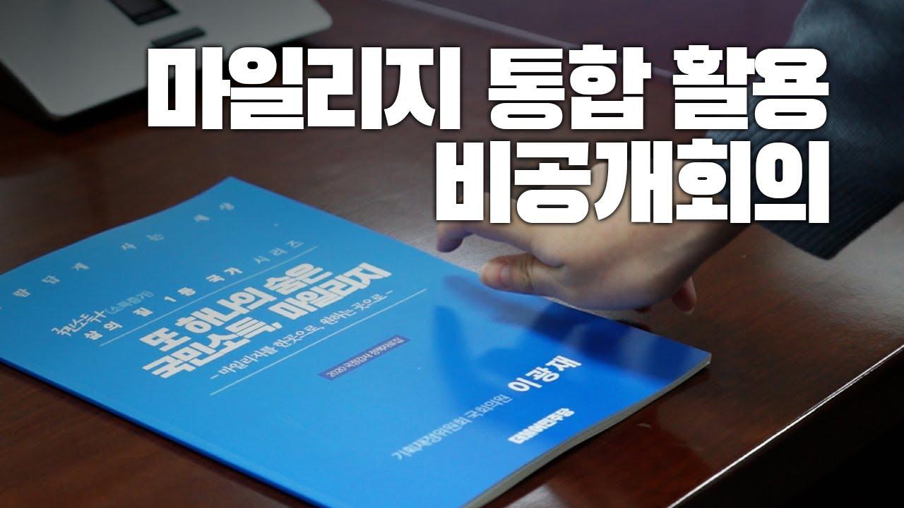 마일리지 통합활용 비공개회의│2020.10.15.