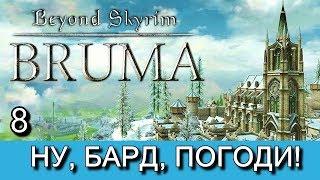 Beyond Skyrim: Bruma на русском языке. Часть 8. Прохождение