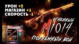 ВЫБИЛ ОГНЕННЫЙ ДРОБОВИК M1014 ИЗ АЛМАЗНОГО ДЖЕКПОТА В FREE FIRE