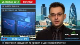 26.11.12 - Прогноз курсов валют. Евро, Доллар, Фунт. MaxiForex