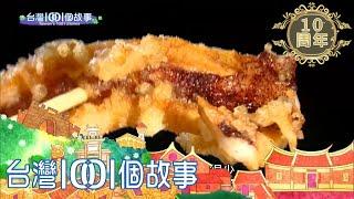 夜市炸魷魚女王 創意翻轉負債人生 part5-台灣1001個故事