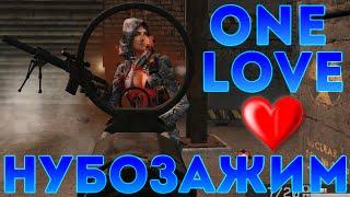 Warface: НУБОЗАЖИМ ONE LOVE