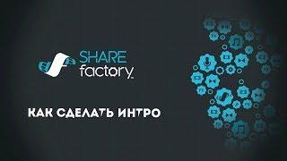 Как сделать интро в sharefactory на ps 4
