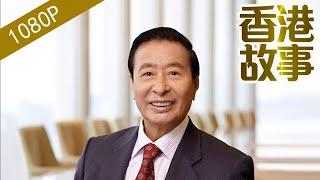【香江第二富豪——李兆基】香港故事 粵語版