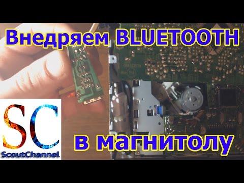 Встраиваем Bluetooth в магнитолу
