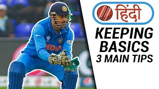 WICKET-KEEPING BASICS | How To Do Wicket Keeping In Hindi | 3 Tips  | Cricket With Snehal