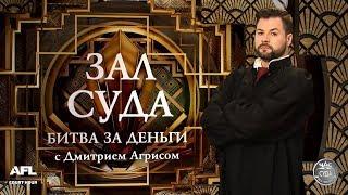 Зал суда. Битва за деньги с Дмитрием Агрисом на ТК МИР. 15.10.2018