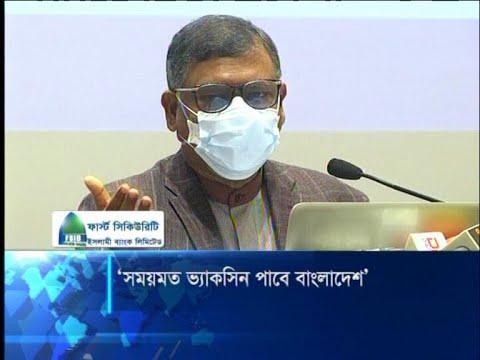 বিয়েসহ সামাজিক অনুষ্ঠান নিয়ন্ত্রিত আকারে করার আহ্বান স্বাস্থ্যমন্ত্রীর | ETV News