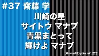 川崎フロンターレ応援歌2018MF37/齋藤学