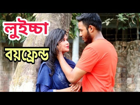 Luicca boyfriend /Bangla New funny video 2018/Bengali best funny videos 2018