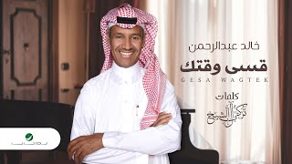 Khaled Abdul Rahman … Gesa Wagtek | خالد عبد الرحمن … قسى وقتك - بالكلمات تحميل MP3