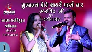 मुकाबला शेरो शायरी पहली बार अरविंद जी और संगीता सिंह || shera shayari 2019 #Mukesh music center #1