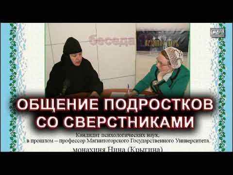 Общение подростков со сверстниками. монахиня Нина (Крыгина)