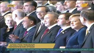 Астана стала глобальным геополитическим центром. Новости Казахстана 29.06.2016