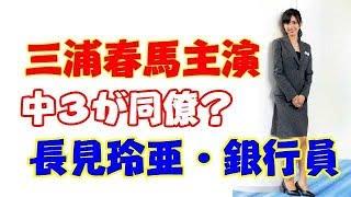 三浦春馬さんの『オトナ高校』で中3女子がOL役を演じてビックリ?!