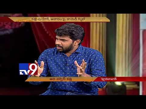 Hyper Aadi clarifies on comments against Kathi Mahesh - TV9 Exclusive