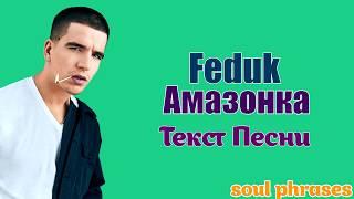 Feduk   Амазонка  Текст  Lyrics