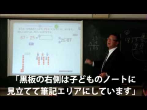 【UPIC導入事例】板橋区立上板橋第四小学校_算数