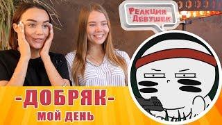 Реакция девушек - Добряк - мой день. Реакция dobryak.