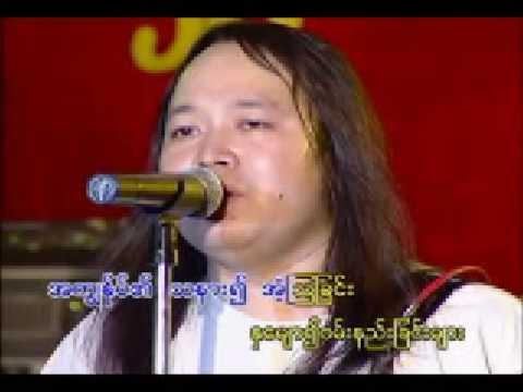 Chit San Maung ခ်စ္စမ္းေမာင္ - လမ္းၿပပါ (live)