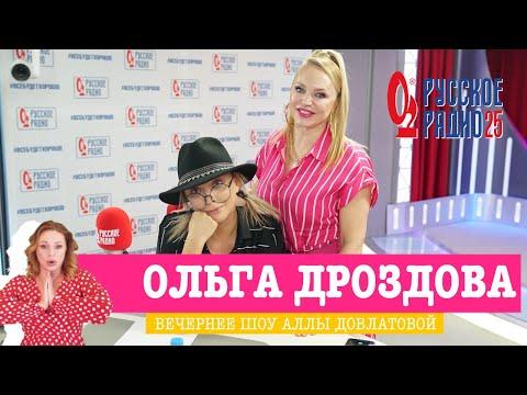 Ольга Дроздова в «Вечернем шоу» на «Русском Радио»