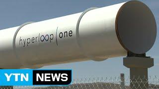 """""""서울~부산 16분""""...'음속 열차' 첫 주행시험 성공 / YTN    Hyperloop One's first high-speed test"""
