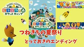 ポケ森『つねきちの夏祭り』とっておきのエンディング☆どうぶつの森ポケットキャンプ