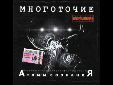 Многоточие Москва 02