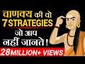 चाणक्य की वो 7 Strategies जो आप नहीं जानते Dr Vivek Bindra