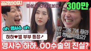 """[골라봐야지] 별♥하하 부부 등장! """"어? 그럼 7년동안 3번 하신거네요?"""" 명사수 하하 루머의 진실♨ #1호가될순없어 #JTBC봐야지"""
