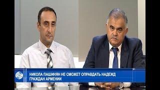 Никола Пашинян не сможет оправдать надежд граждан Армении