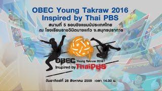 OBEC Young Takraw 2016 Inspired by Thai PBS - สนามที่ 5 รอบชิงแชมป์ประเทศไทย