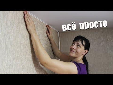 Как вставить Маскировочную Ленту на Потолок