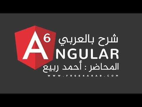 61-Angular 6 (Angular material project with simple Menu) By Eng-Ahmed Rabie | Arabic