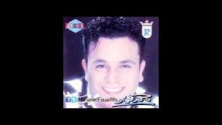 اغاني طرب MP3 Mohamed Fouad - Min Feena (Official Audio) | محمد فؤاد - مين فينا تحميل MP3