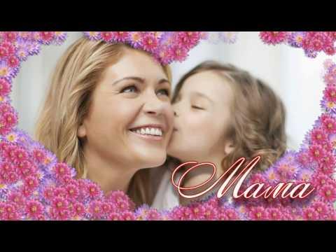 """Детская песня """"Мама"""" - день матери - 8 марта - поздравление маме"""