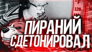 Пираний БОМБИТ|Пираний WARFACE|КВШКИ СКИФОВ|НАРЕЗКА №42 |18+