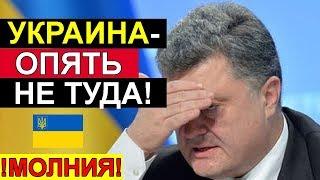 УКРАИНА - ОПЯТЬ не ТУДА!!! УКРАИНЦЫ НЕДОВОЛЬНЫ КУРСОМ СТРАНЫ!!!