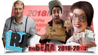 ПоБЕДА для россиян. Об итогах выборов. PutIN