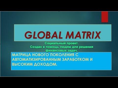 #GLOBAL MATRIX ! Маркетинг, ответы на вопросы.
