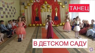 Танец Модница на утреннике в детском саду