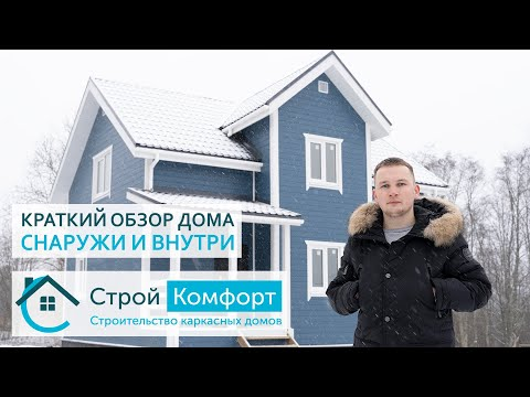 Обзор каркасного дома, размером 8x9 м. посёлок Веснино, Приозерский район.